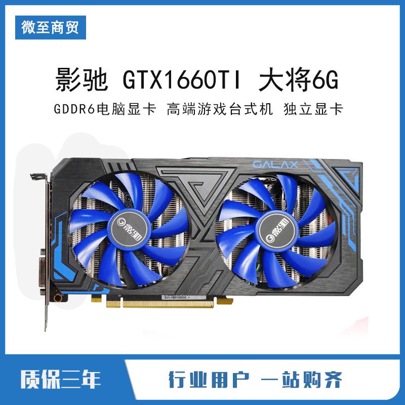 影驰GTX1660TI大将6G GDDR6电脑显卡 高端游戏台式机独立显卡吃鸡券后2199.00元
