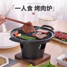 一人食烤肉锅家用烧烤炉多功能铁板烧盘室内烤肉盘无烟小型烧烤架