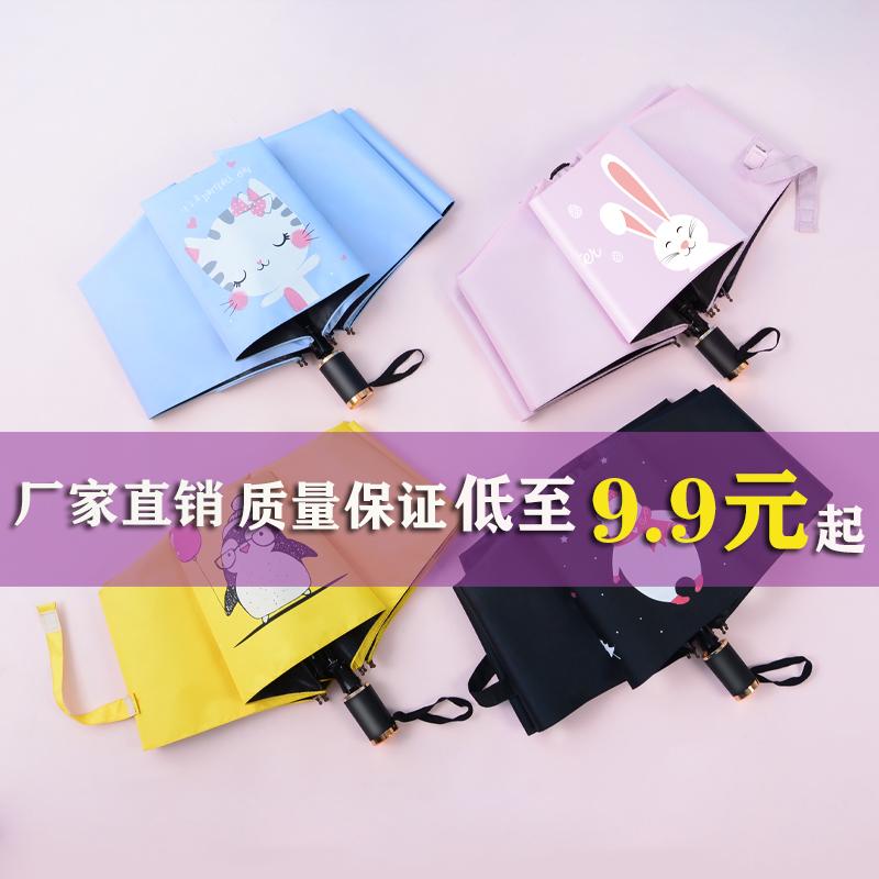 券后10.90元全自动太阳伞小巧 便携女晴雨两用防晒防紫外线遮阳广告定制logo