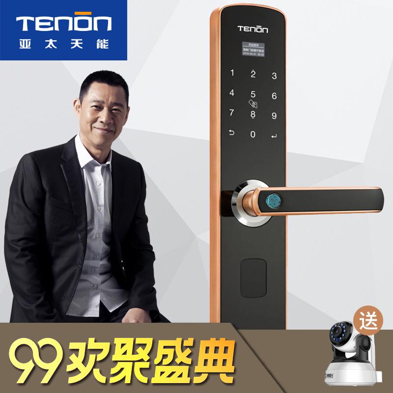 亚太天能指纹锁家用防盗门锁智能远程密码锁大门木门锁E3电子门锁