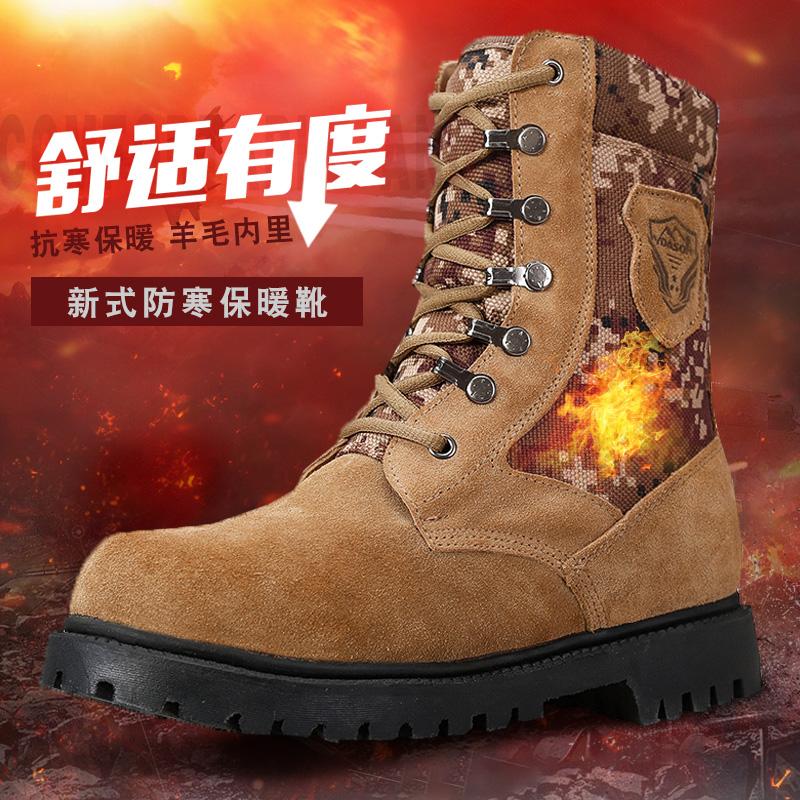 冬季户外保暖作战靴高帮军靴男特种兵军鞋防滑棉鞋07防寒靴迷彩靴