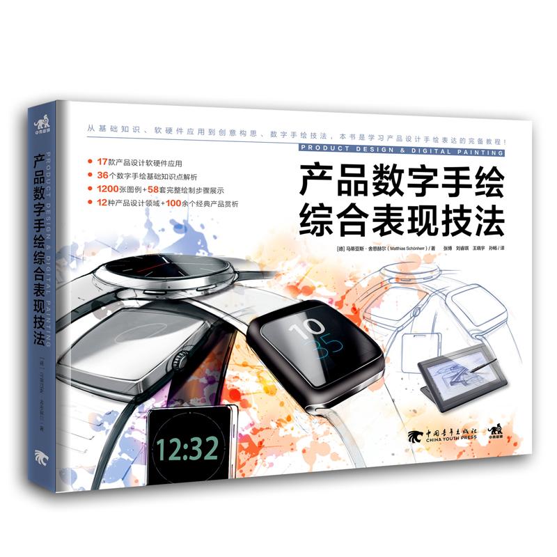 现货精装产品数字手绘综合表现技法 工业设计平面设计德国设计师编著 产品设计与手绘表达创意设计想法设计师教程构思创意广告书籍