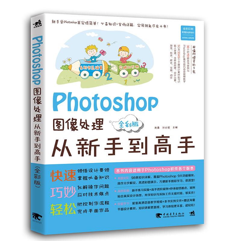 包邮 Photoshop图像处理从新手到高手 全彩版 pscc软件完全自学教程书籍 ps书籍从入门到精通教材 ps图片处理书 ps视频教程教程书