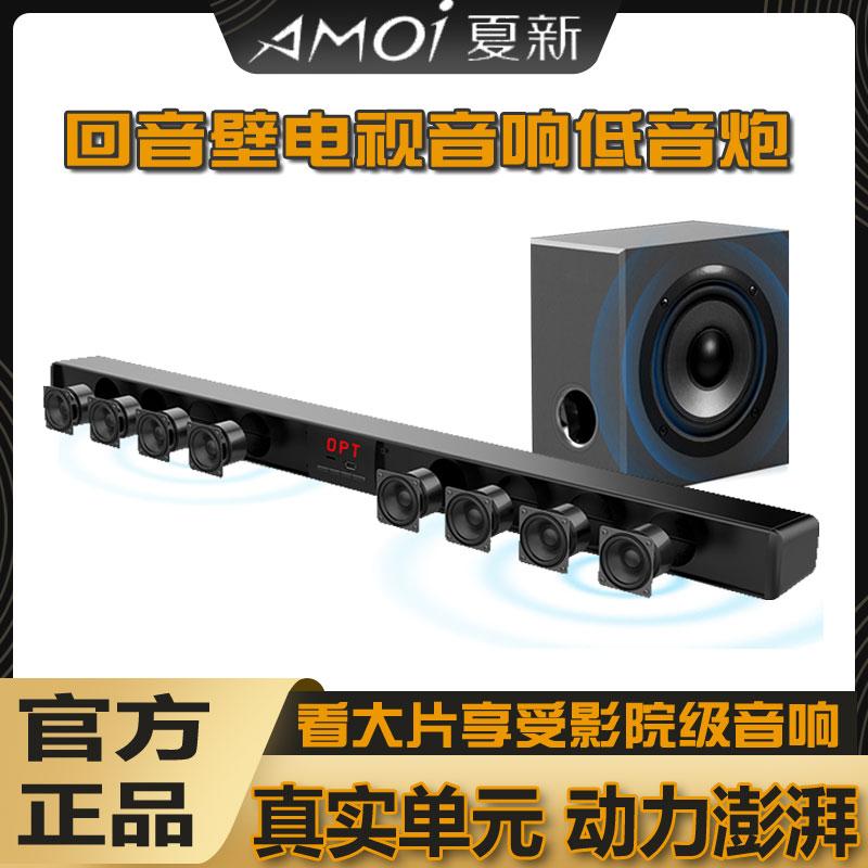 Amoi/夏新L7重低音回音壁外接电视音响音箱长条家用客厅环绕蓝牙