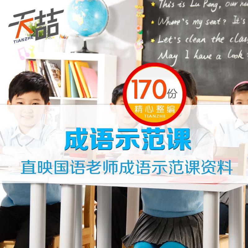 儿童国学读物学习资料 教育机构教学老师成语示范课视频资料