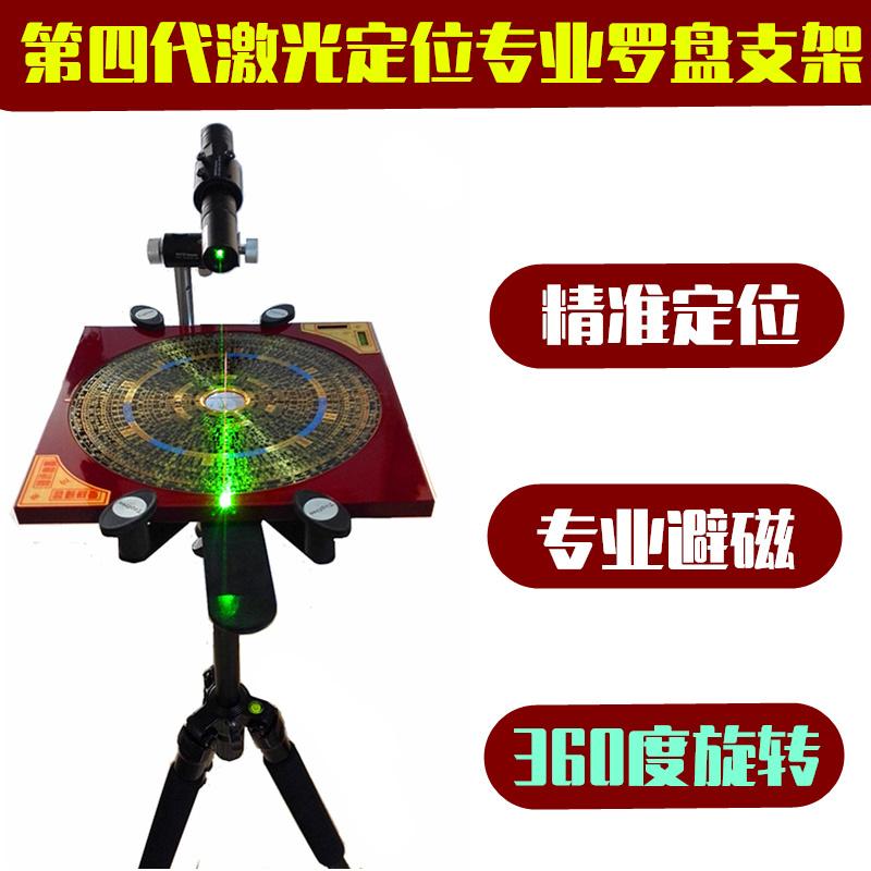 Специальность лазер свет фэн-шуй ло блюдо штатив стоять ло после тростник штатив стоять лоток стиль лазер расположение