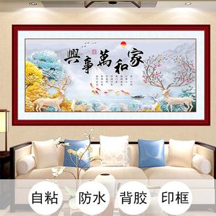 墙纸贴纸自粘3D立体客厅背景墙壁贴画墙面布置家和万事兴装 饰墙画