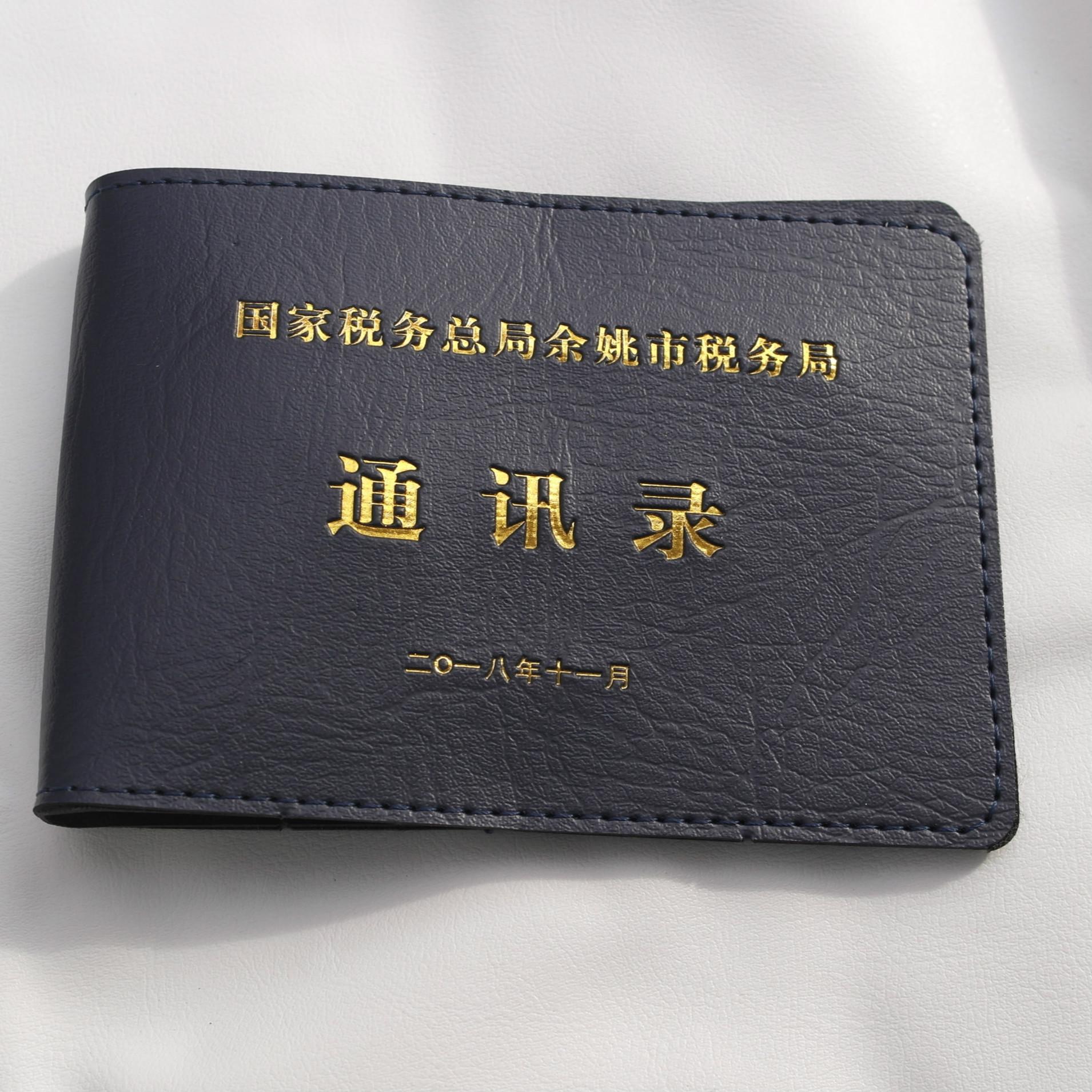 専門の通信記録の表紙/電話帳のカバー