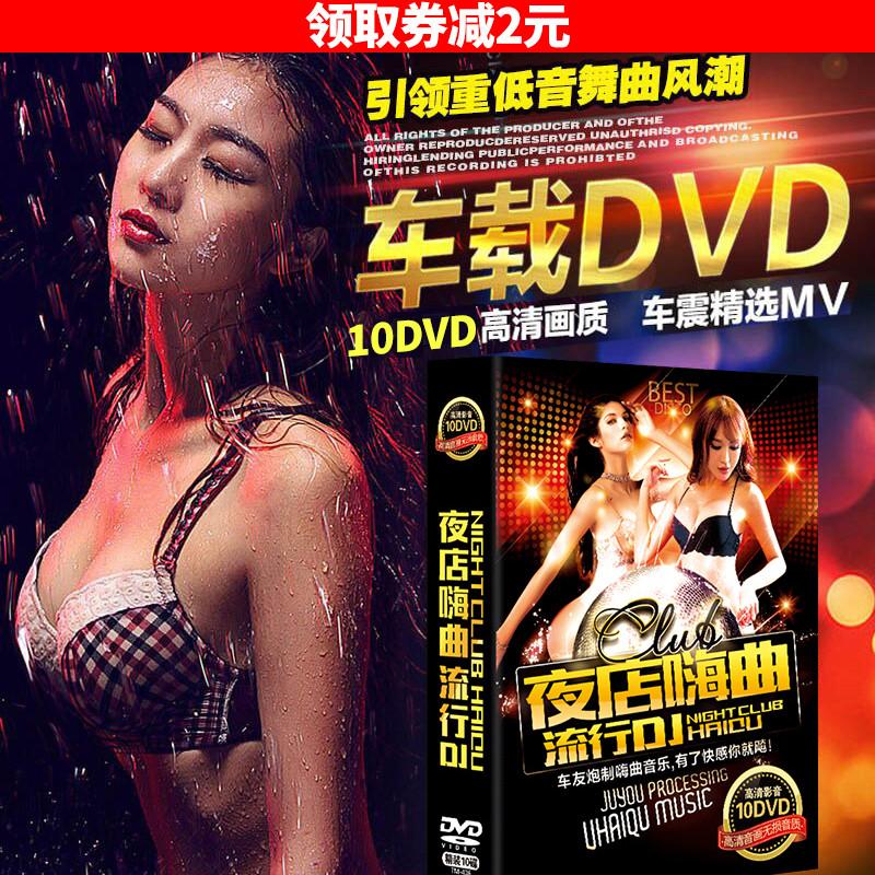 正版汽车载dvd光碟片夜店劲爆重低音dj电音舞曲流行MV视频歌碟片