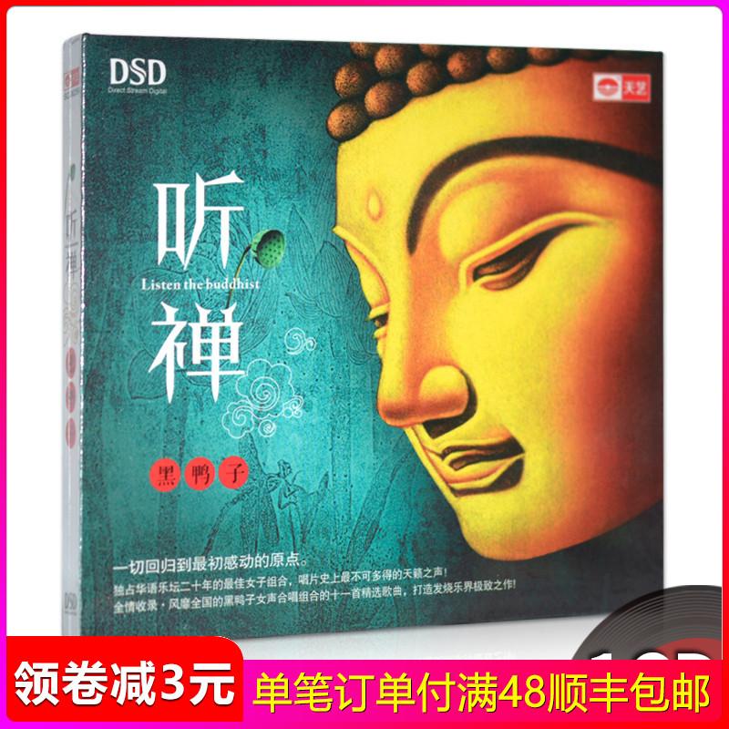正版发烧汽车载cd佛教碟片 黑鸭子组合专辑 听禅 心经音乐光盘