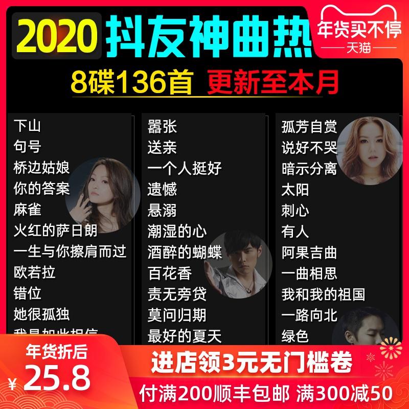 2020抖友正版热门汽车载cd碟片流行音乐歌碟网红歌曲唱片黑胶光盘
