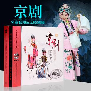 汽车载CD音乐光盘京剧名家名段精选金曲黑胶歌曲无损碟唱片合辑
