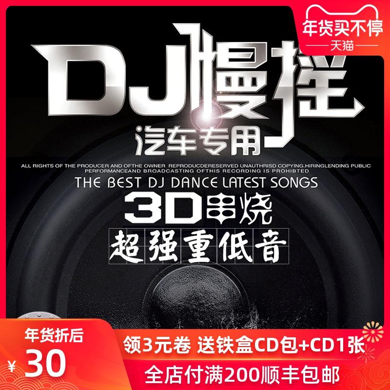 正版3D环绕劲爆重低音DJ舞曲歌碟汽车载cd碟片dj车用工体音乐光盘