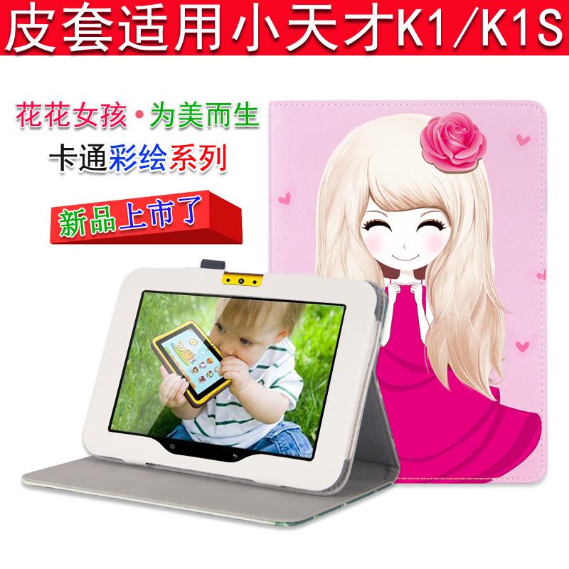 愛保學習機皮套 小天才K1早教兒童平板電腦保護套K1S家教機殼