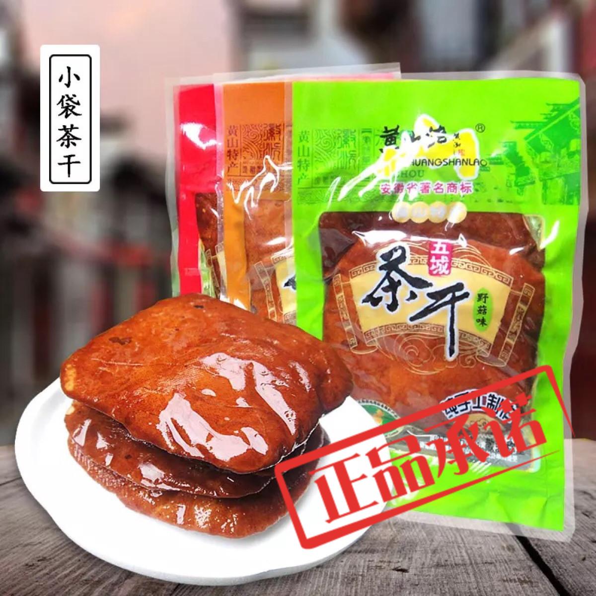 30包黄山五城豆腐干茶干零食独立装休宁五香麻辣虾仁香菇火腿包邮