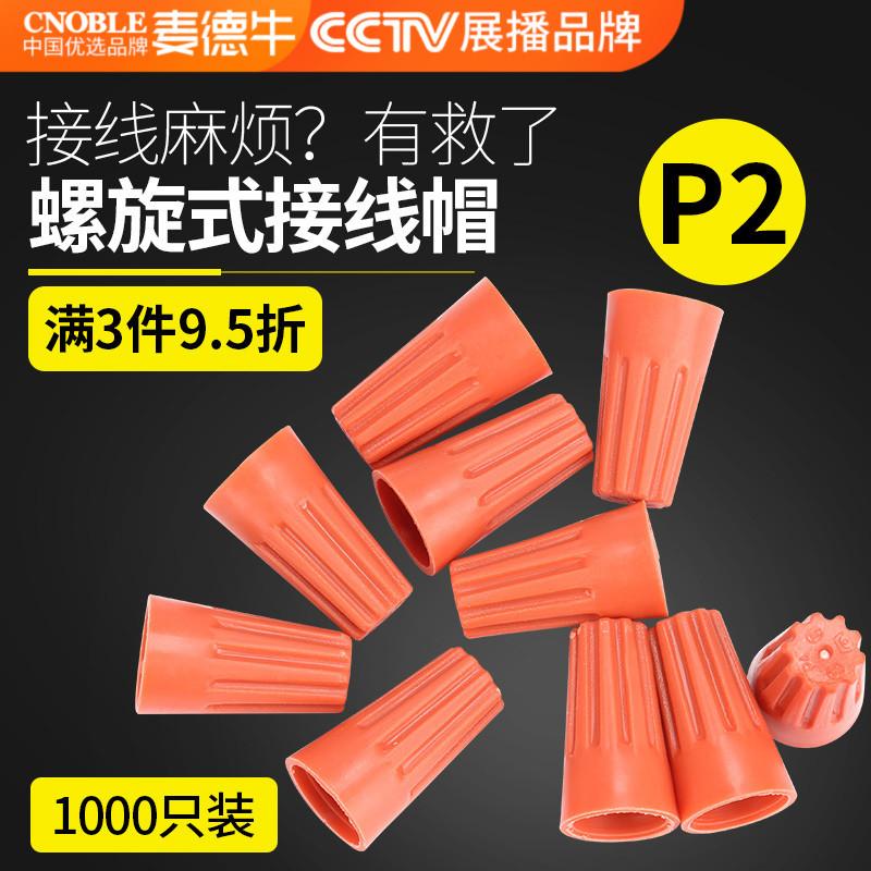 接线压线帽P2 弹簧式快速接线器螺旋式闭端子1000只 电线连接器
