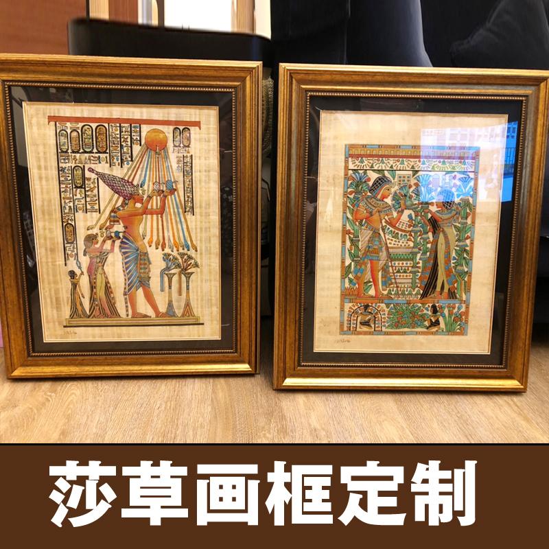 埃及草纸画框定做订制 埃及艳后画装裱 纸莎草画框相框生命之树装