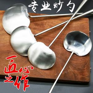 大炒勺锅铲炒菜铲子家用不锈钢铲勺汤勺厨师专用勺子老式长柄商用