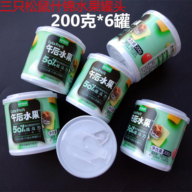 6罐包邮三只松鼠午后水果新鲜黄桃樱桃葡萄菠萝什锦水果罐头甜点图片