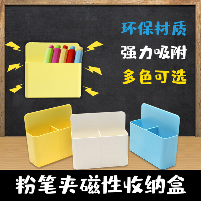 收纳盒挂式 悬挂式 收纳盒放粉笔 收纳盒粉笔板擦 白板笔 磁性黑板用储物盒 磁性笔筒磁铁笔筒磁性笔盒白板笔盒挂式