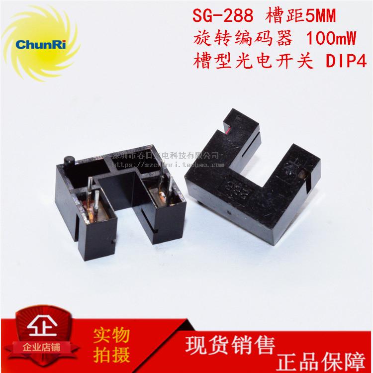 SG-288槽型光电开关旋转编码器计数槽距5MM光遮断器100mW 5V 60mA