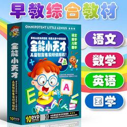 学拼音教材正版儿童早教学习光盘识字数学英语动画片儿歌DVD碟片