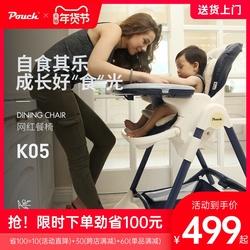 pouch宝宝餐椅欧式多功能吃饭座椅