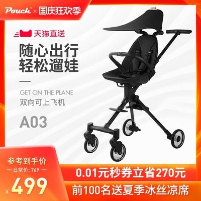 Pouch遛娃神器轻便可折叠婴儿手推车四轮双向高景观儿童溜娃神器