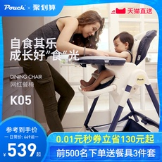 Pouch宝宝餐椅儿童多功能婴儿餐椅可折叠便携式座椅吃饭桌椅K05