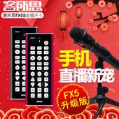 客所思声卡FX5S升级版网红手机直播声卡唱歌网红直播变音电音喊麦主持麦克风话筒录音快手抖音专业户外主播