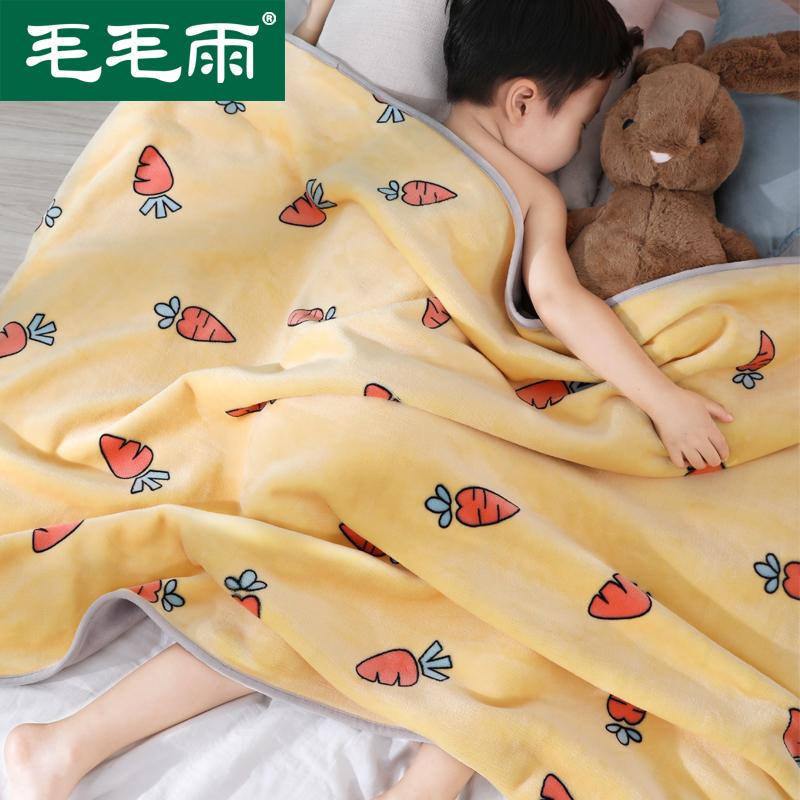 毛毛雨儿童毛毯豆豆毯小被子午睡宝宝婴儿夏季空调盖毯珊瑚绒毯子