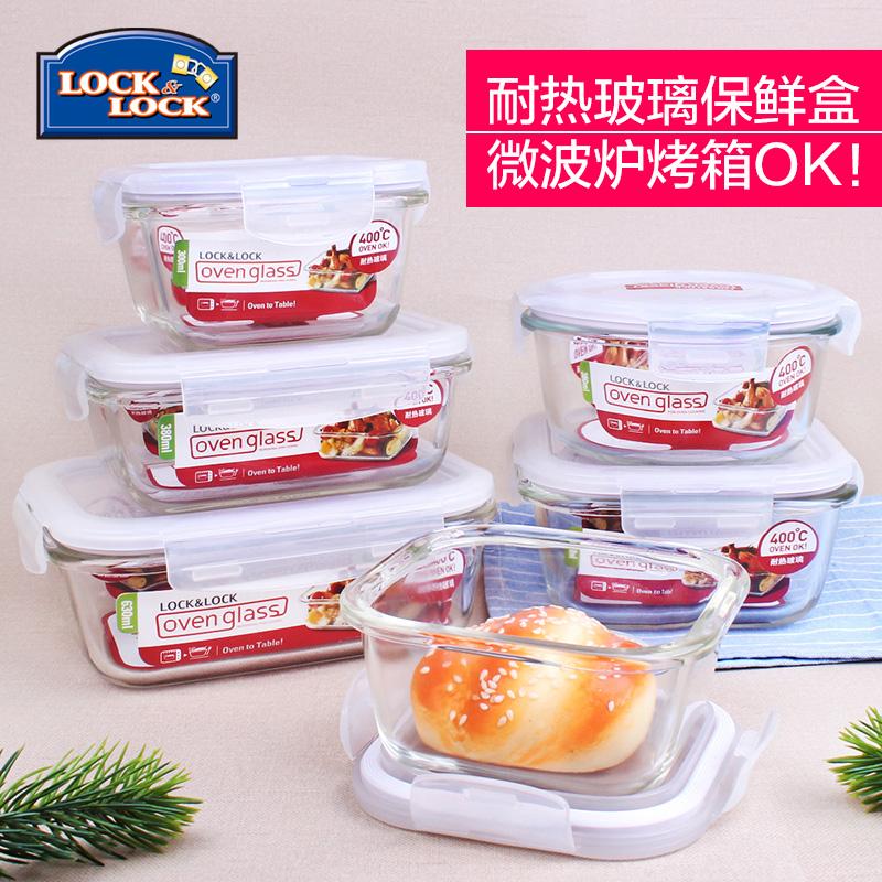 樂扣樂扣保鮮盒 微波爐飯盒玻璃密封盒長方形玻璃碗 冰箱收納盒