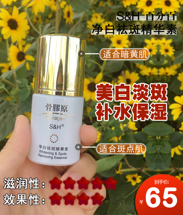 Hongkong 100% freckle essence, light spot, bright skin, VC whitening, facial desalination, splash and replenishment essence.