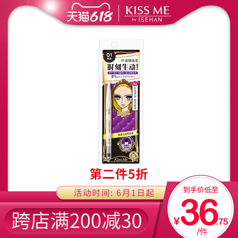 日本KissMe官方授权奇士美纤细眼线笔黑色棕色快干易卸正品