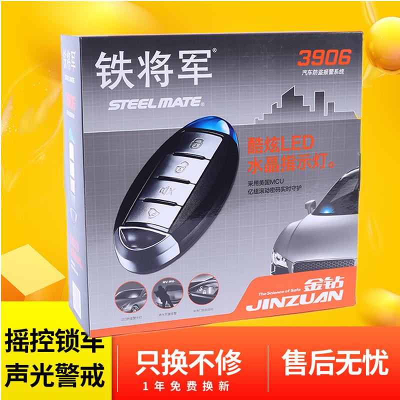铁将军汽车防盗器 金钻3906炫酷LED水晶指示灯报警器 防水遥控器