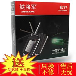 新款汽车铁将军防盗器报警器遥控钥匙改装一体 折叠钥匙遥控器