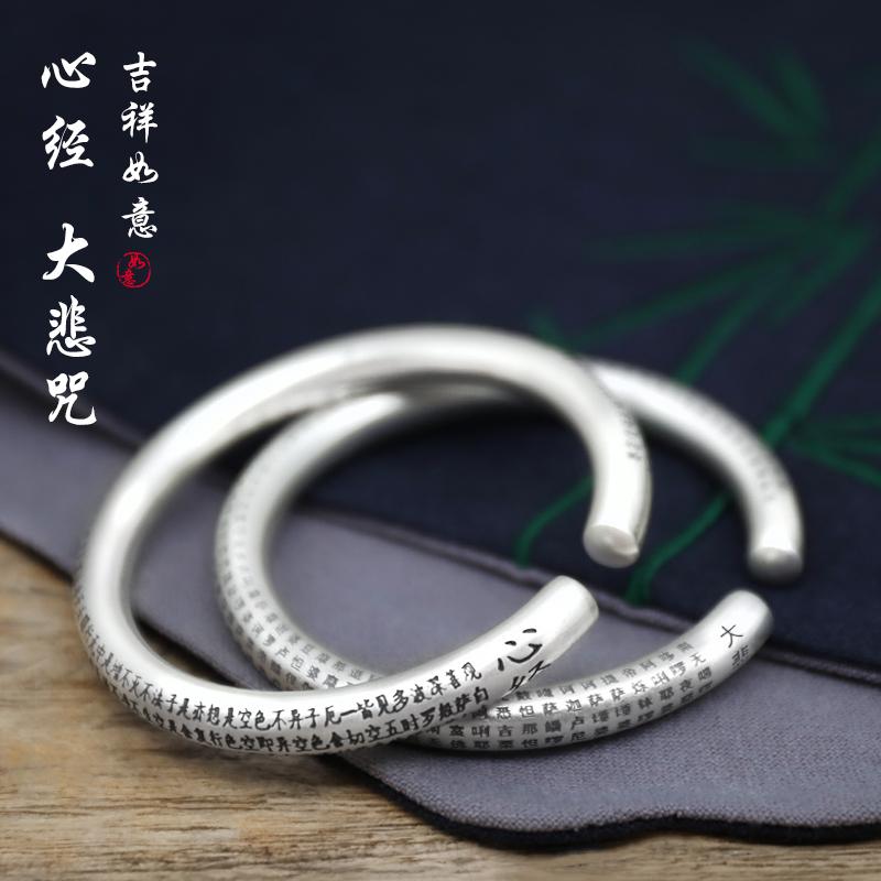 S999纯银大悲咒心经手镯  男女情侣款手工佛经开口红绳  礼盒包邮