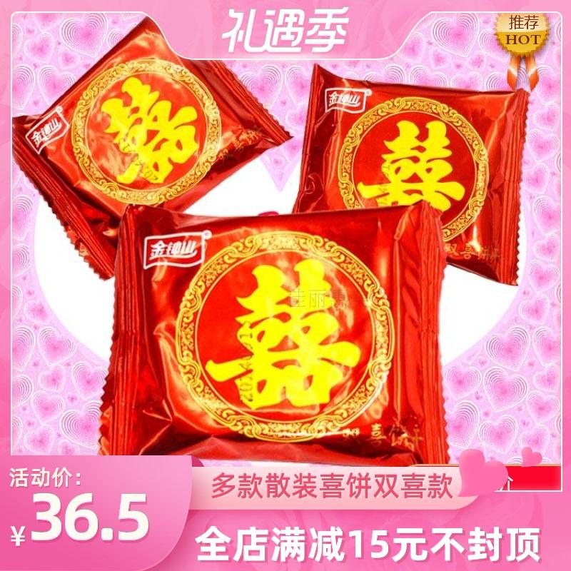 金钟山结婚喜饼散装整箱双喜乔迁搬迁婚礼喜糖混合饼干专用发批