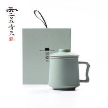 Ru Yao Office Cup Ceramics for Men and Women's Household Tea-making Cup