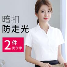 白衬衫女短袖职业衬衣工装工作服正装修身全棉韩版长袖V领寸衫ol