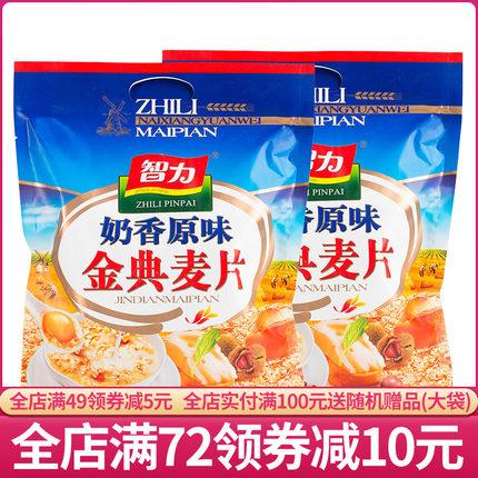 智力牛奶奶香原味金典麦片480gX2袋装 营养早餐燕麦 冲饮代餐食品