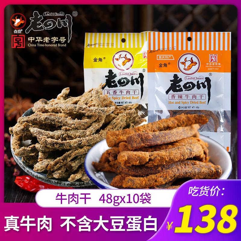 金角老四川牛肉干48gx10袋重庆四川特产特色小吃办公室零食小吃