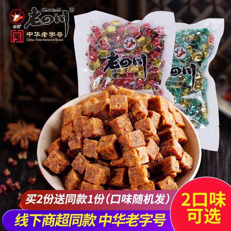 老四川 牛肉粒250g*2袋 五香味牛肉糖果重庆四川特产零食特色小吃