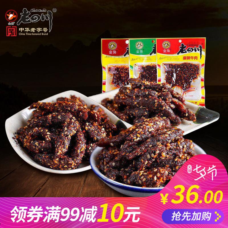 金角老四川 麻辣牛肉干60gX6袋重庆四川特产美味休闲麻辣零食小吃