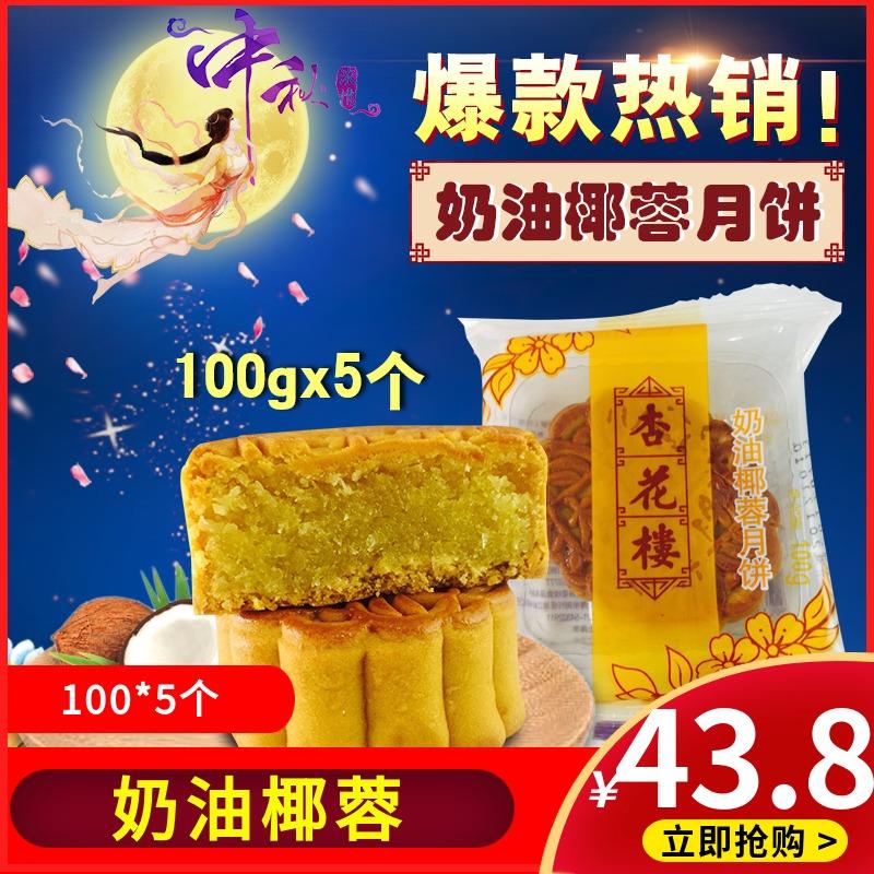 包邮上海杏花楼奶油椰蓉月饼中秋节广式月饼特色传统糕点100g*5个