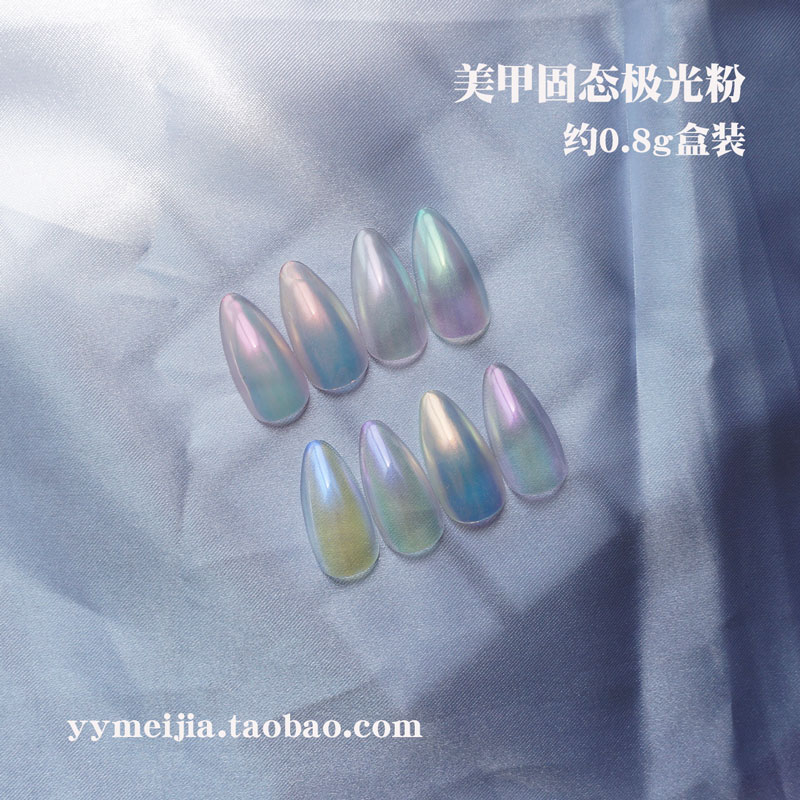 Net red manicure solid Aurora pink purple blue suit Mermaid fairy neon magic mirror powder hot water ripple shell
