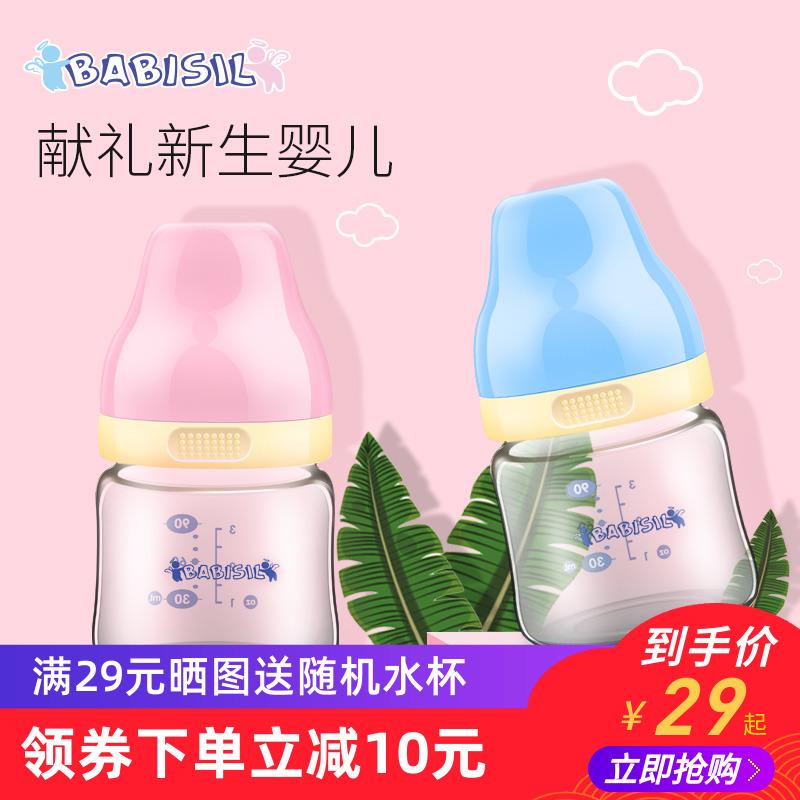 10-21新券贝儿欣新生婴儿玻璃奶瓶初生小号新生儿宝宝宽口径防胀气小奶瓶儿