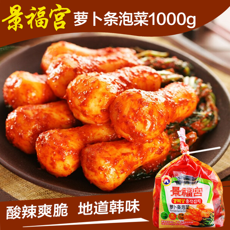 景福宫酸辣萝卜条泡菜正宗东北下饭菜韩国白萝卜腌小萝卜泡菜1kg