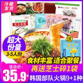 韩国部队火锅食材套餐韩式部对锅材料芝士年糕火锅面鱼饼底料组合图片