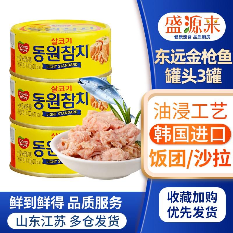 韩国进口东远金枪鱼罐头油浸吞拿鱼海鲜罐头食品寿司饭团沙拉食材